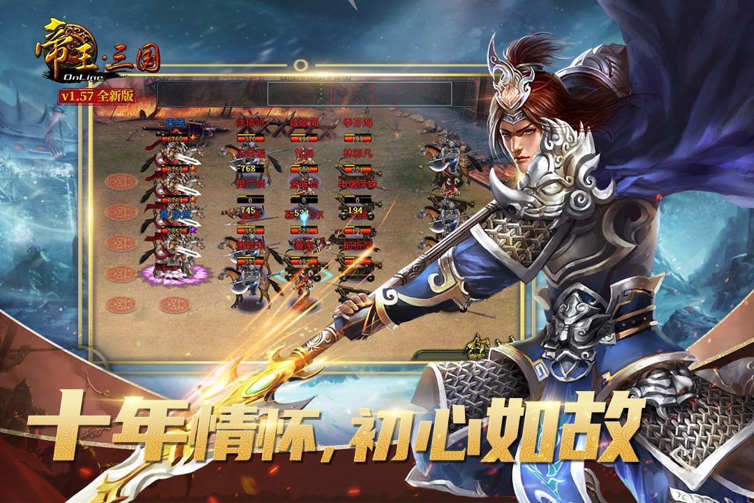 帝王·三国《九游版本》