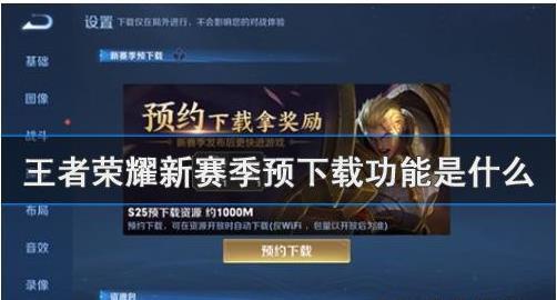 王者荣耀新赛季预下载有什么新功能?预下载功能怎么用?