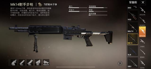 和平精英狙击枪MK14怎么样?MK14射速如何?