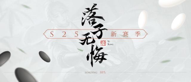 王者荣耀s25新赛季将在什么时候更新?s25赛季延迟更新