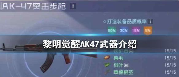 黎明觉醒AK47强度怎么样?AK47武器介绍