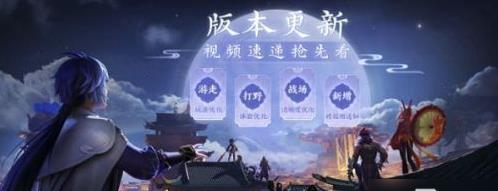 王者荣耀 S25新赛季什么时候上线?弈星重塑上线