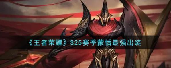 王者荣耀S25赛季蒙恬装备怎么搭配?蒙恬装备玩法攻略